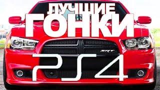 ТОП 10 лучшие ГОНОЧНЫЕ ИГРЫ на Playstation 4 (PS4) Обзор лучшие ГОНКИ на PS4 Pro (РЭП Топ)