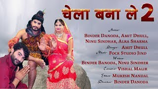Chela Bana Le 2||चेला बना ले 2||Binder Danoda||Amit Dhull || Neenu sindher|| alka sharma||bhole song