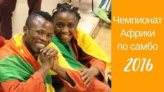 Самое позитивное видео!!! Чемпионат Африки по самбо 2016 в Нигере
