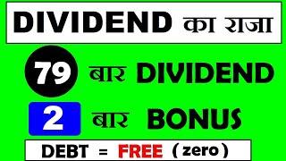 2 बार Bonus, 79 बार DIVIDEND & DEBT FREE company वाला Share, 😱  | STOCK MARKET latest news in HINDI