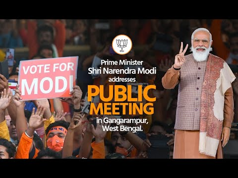PM Shri Narendra Modi addresses public meeting in Gangarampur, West Bengal.
