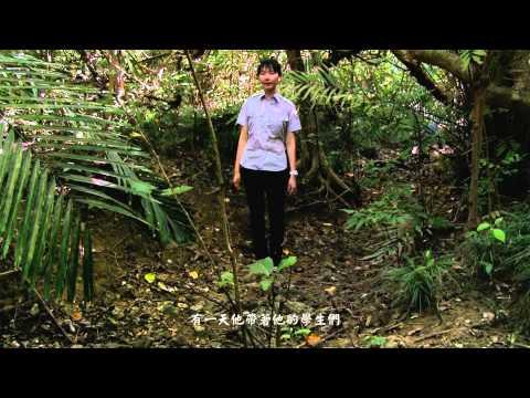[行動解說員]壽山國家自然公園-小溪貝塚 (2013)