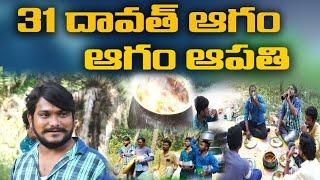 Village 31st Dawath || 31stదావత్ ఆగం ఆగం ఆపతి|| Comedy || Mana village Chithralu||