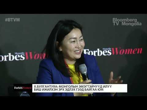 ЕХ-нь  худалдааны өдөрлөг 2019 видео