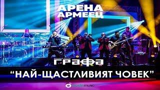 Grafa - Nai-Shtastliviat Chovek - Live at Arena Armeec 2017