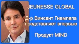 Jeunesse Global. Dr Vincent Giampapa. Представление продукта MIND