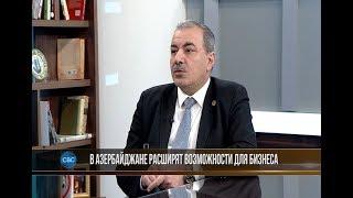 В Азербайджане расширяют возможности для бизнеса