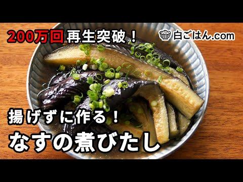 , title : 'なすの煮びたしの作り方