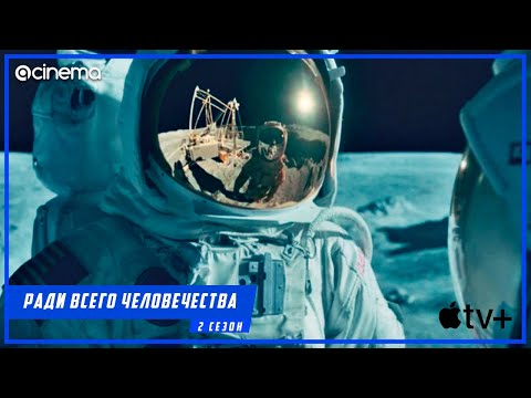 Ради всего человечества (2-й сезон) Сериала ⭕ Русский тизер-трейлер (2021) | AppleTV+