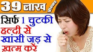Cough Home Remedies in Hindi | Natural Home Remedies For Cough Health Video 78