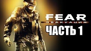 Прохождение FEAR: Эвакуация (Extraction Point). Часть1. Метастаз