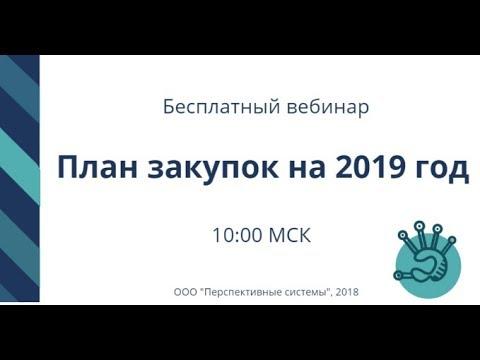 Вебинар: План закупок 2019 г – актуальные вопросы от 14.12.2018