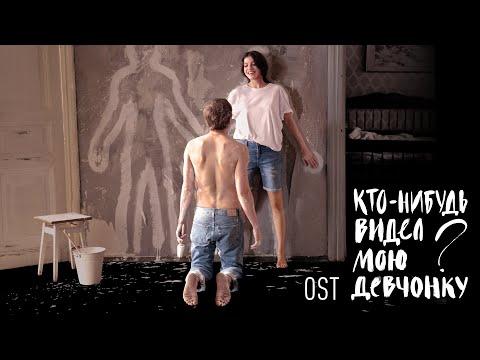 Кирилл Павлов - Кто-нибудь видел мою девчонку? (OST)