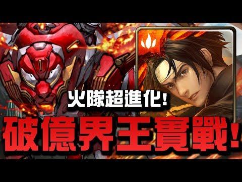 『劍齒虎X草薙京』火隊超進化!每回合破億界王拳!
