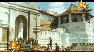 Dalada Maligawa Bomb Attack - Hiru News
