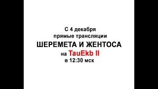 """Внимание!!! Сегодня Стрим """"Шеремет и Жентос"""" на tauekb3. Только 18+"""