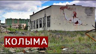 КОЛЫМА БЛАГОСЛОВЕННАЯ (2017) путешествие по Якутии и Магаданской обл.