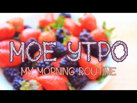Моё утро/My morning routine ☀