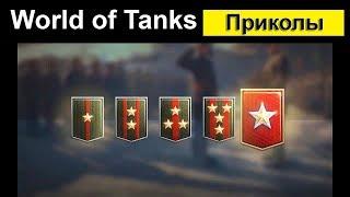Приколы World of Tanks смешной Мир танков #24