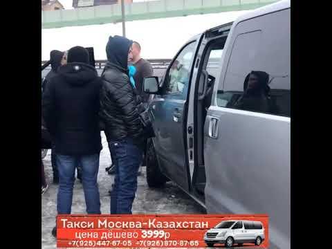 Москва Казахстан пересечения границы 2000р