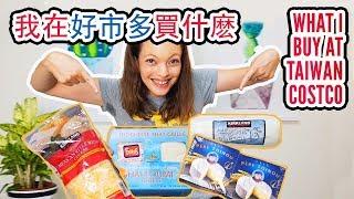 What I buy at Taiwan Costco   Life in Taiwan 好市多我最常回購的產品   你買的跟我有一樣嗎? Costco好物雷物大集合   婷婷的日常