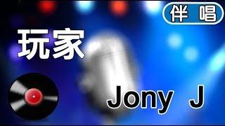 【Karaoke】Jony J - 玩家(伴奏)