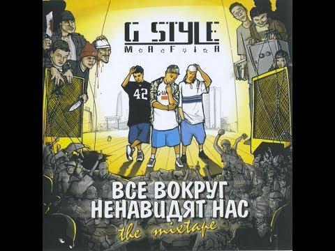 G -Style Mafia - Все вокруг ненавидят нас (Mixtape).