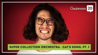 Super Collection Orchestra   Cat's Song, Pt. I, Pt. II (Masterskaya Lab)