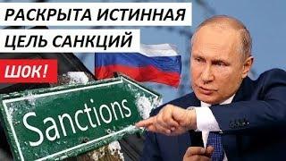 УЖЕ НЕ СКРЫВАЮТ!.. В Европе раскрыли истинную цель санкций - СРОЧНЫЕ НОВОСТИ