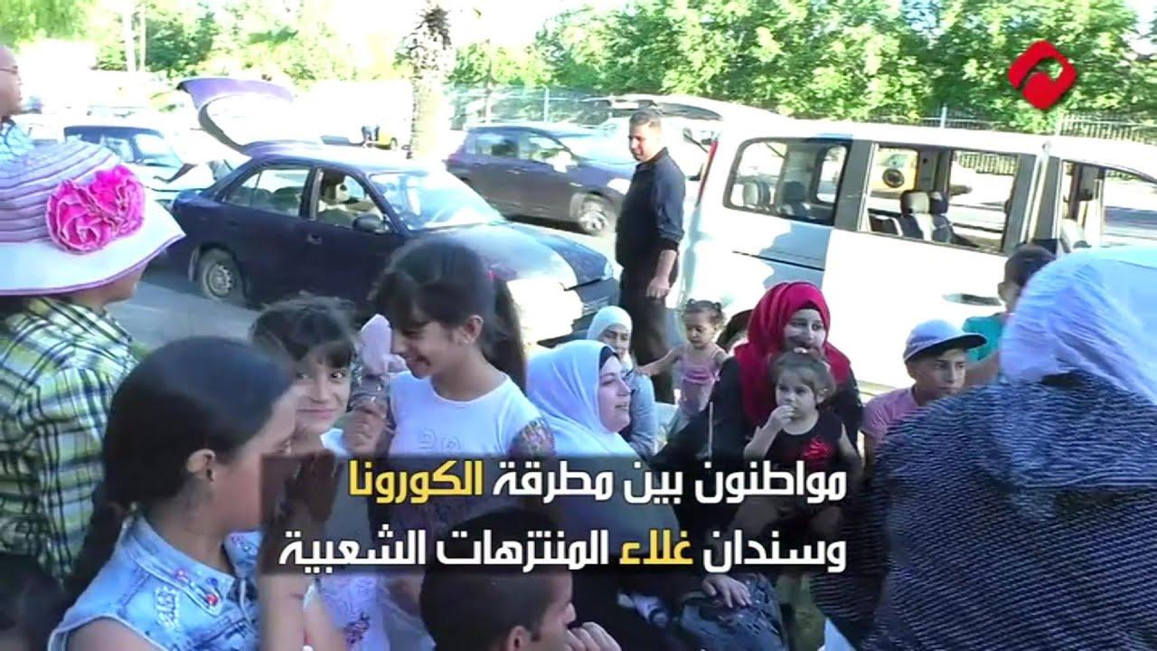 مواطنون بين مطرقة الكورونا وسندان غلاء المنتزهات الشعبية
