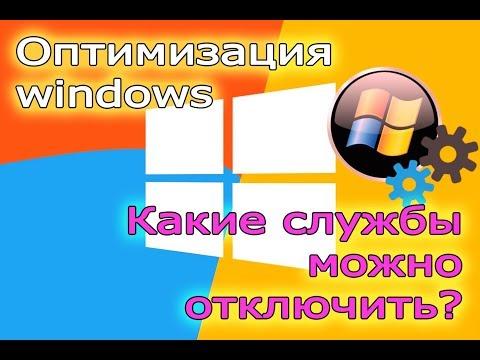 Оптимизация windows. Какие службы можно отключить в Windows 10