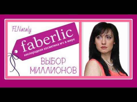 Почему Миллионы Женщин Выбирают FABERLIC: ТОП-5 причин