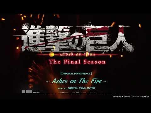 "進巨最終季OST ""Ashes on The Fire"""