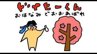 #23 破天荒小学生「ドイヒーくん」第23話・お花見で大暴れ