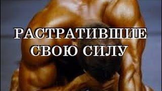 РАСТРАТИВШИЕ СВОЮ СИЛУ...Юрий Кузьмин