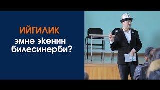 ИЙГИЛИК эмне экенин билесинерби?-Нуржигит Кадырбеков