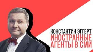 «Потапенко будит!», Константин Эггерт, иностранные агенты в СМИ и политические новости