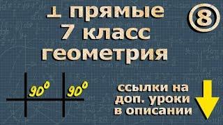 Геометрия ПЕРПЕНДИКУЛЯРНЫЕ ПРЯМЫЕ 7 класс