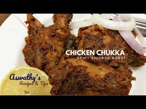 Chicken Chukka   Chicken Roast   ചിക്കൻ ചുക്ക / ചിക്കൻ സുക്ക