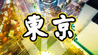 東京8日7夜自由行#2:全球最大無印良品🎁、A5和牛燒肉放題🐃、新開幕SHIBUYA SCRAMBLE SQUARE!🇯🇵日本美食之旅Vlog 2019!