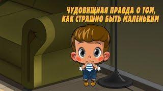 Машкины Страшилки - Чудовищная правда о том, как страшно быть маленьким👶 (Эпизод 22) Новая серия!