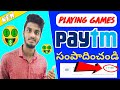 Earn Money Online Games Playing Free Telugu | Payment Proof | Free Money Earning Apps In Telugu
