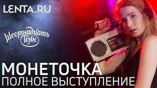 Монеточка / Полное выступление / Lenta.ru x 16 Тонн