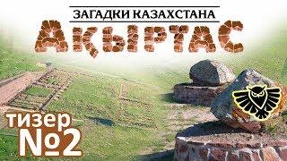 [тизер] Загадки Казахстана: АКЫРТАС