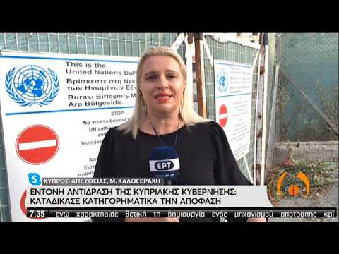 Κύπρος | Έντονη αντίδραση της Κυπριακής Κυβέρνησης στις ανακοινώσεις Ερντογάν | 07/10/2020 | ΕΡΤ