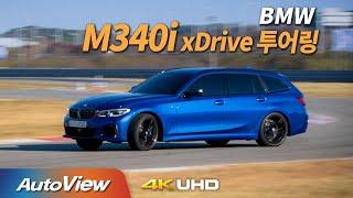 [오토뷰] 인기없는 왜건, 하지만 뭐든 최고였다! ... BMW M340i xDrive 투어링 시승기