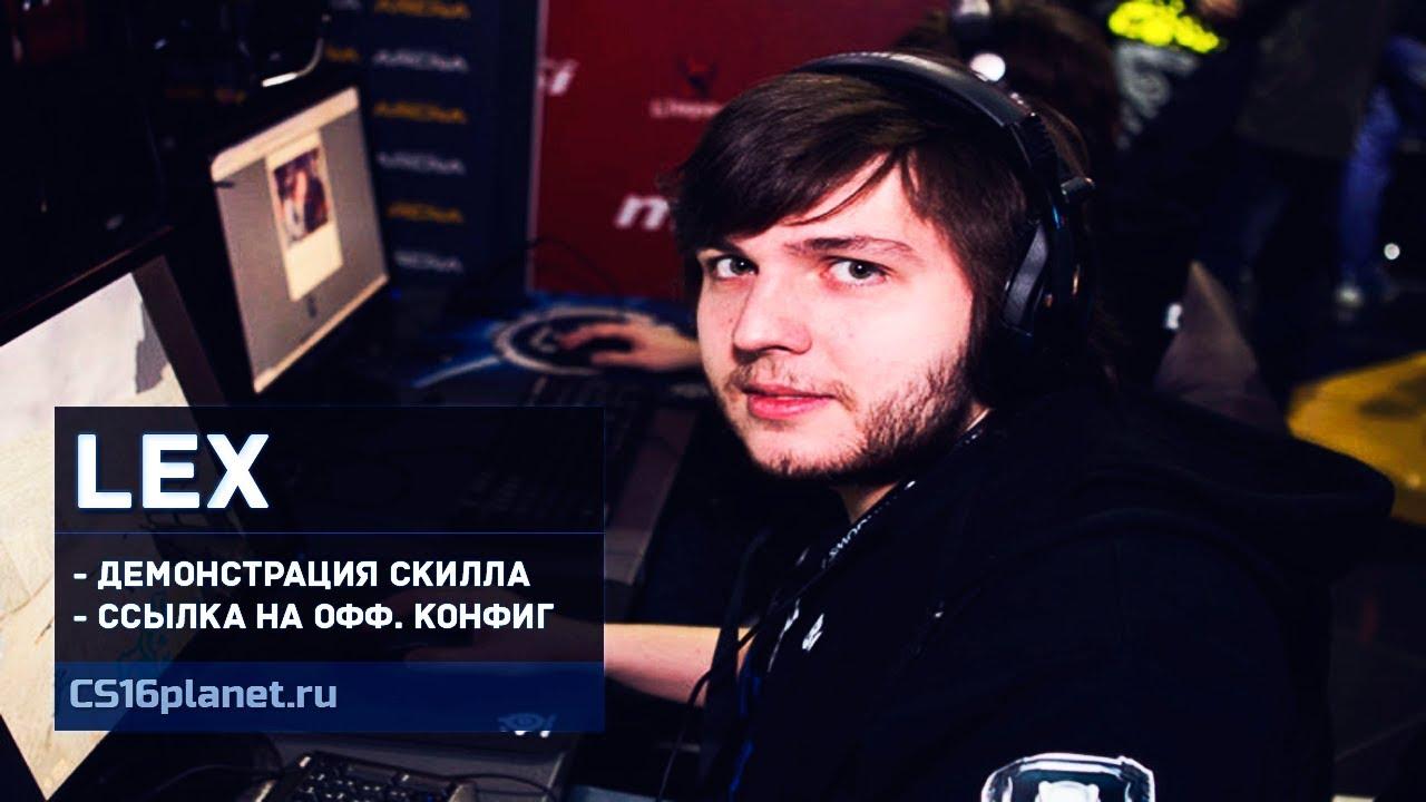 Скачать Конфиг игрока «LeX» из Virtus.pro для CS 1.6