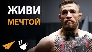 Живи МЕЧТОЙ - Конор Макгрегор