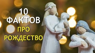 10 Необычных Фактов Про РОЖДЕСТВО! 👼 ИНТЕРЕСНОСТИ