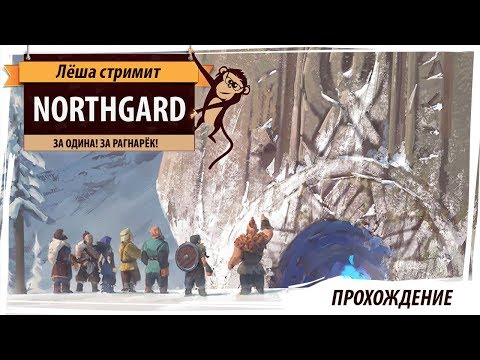 Стрим Northgard: Ragnarok. За Одина! За Рагнарёк!